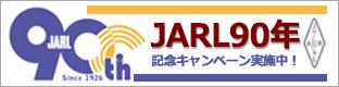 JARL 創立90 周年